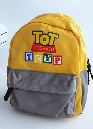 Рюкзак (портфель)