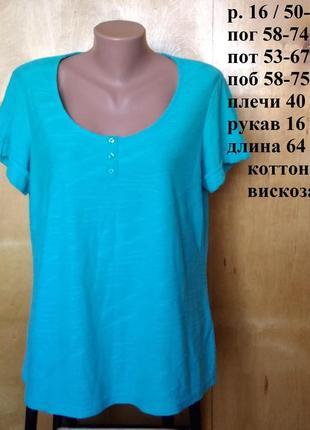 Р 16 / 50-52 восхитительная нарядная бирюзовая блуза блузка футболка хлопок вискоза