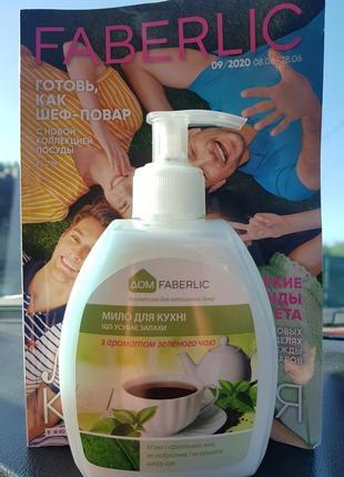 Мыло для кухни устраняющее запах фаберлик faberlic