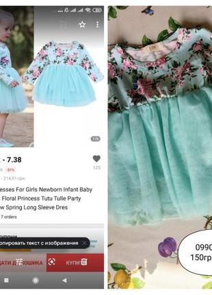 Платье на 1,5 годика