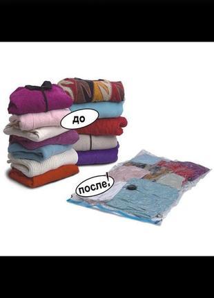 Вакуумный пакет мешок для хранения одежды.размеры 80*110 см.