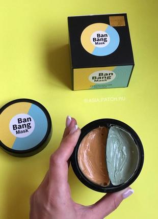 Двойная очищающая и питательная маска для лица bioaqua ban bang mask