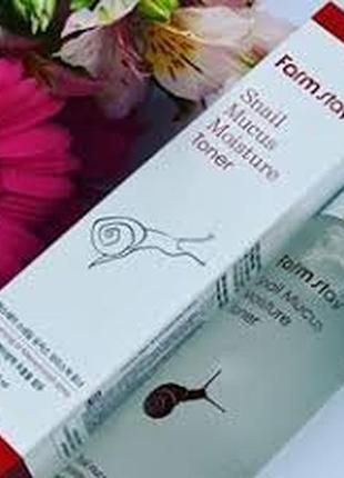 Увлажняющий тонер с экстрактом улитки farmstay snail mucus moisture toner💎