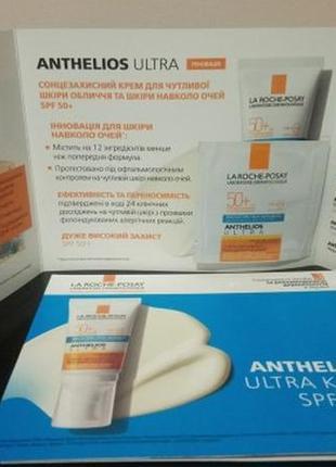 Набор 30 пробников солнцезащитного крема для лица и глаз anthelios ultra cream