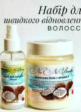 Набор для востановления волос кокос