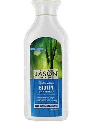 Jason natural шампунь для волосся відновлюючий з біотином (475 ml)