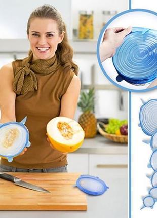 Super stretch silicone lids силиконовые крышки универсальные