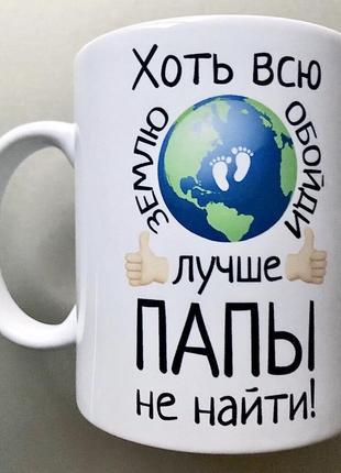🎁подарок чашка папе / день отца / день батька / подарунок татусю