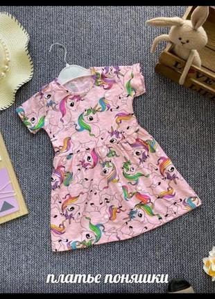 Платье пони