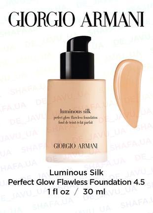 Тональный крем giorgio armani luminous silk foundation 4.5 30 мл