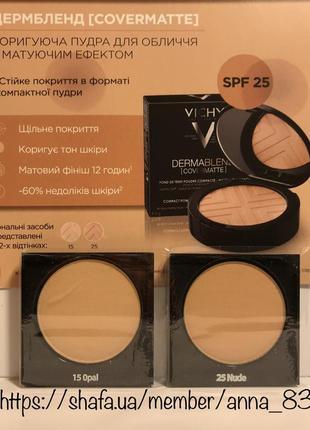 Матирующая пудра для лица vichy dermablend covermatte compact powder с защитой spf25
