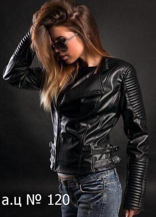 Новая куртка из кожзама