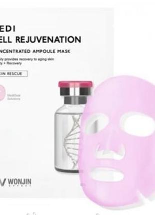 Wonjin medi cell rejuvenation