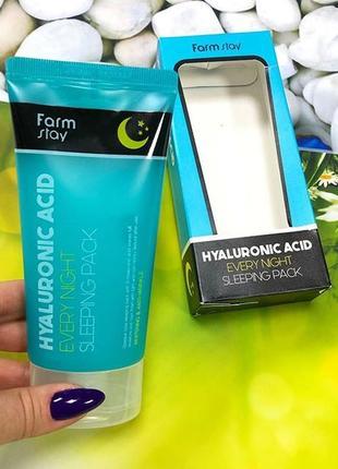 🔵 увлажняющая ночная маска с гиалуроновой кислотой farmstay hyaluronic ,120 мл