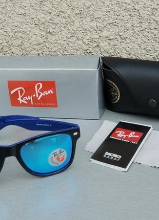 Ray ban wayfarer очки унисекс солнцезащитные сине голубые поляризированые зеркальные