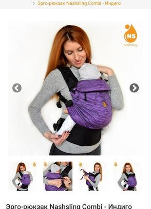Эрго-рюкзак кенгуру сумка для малыша