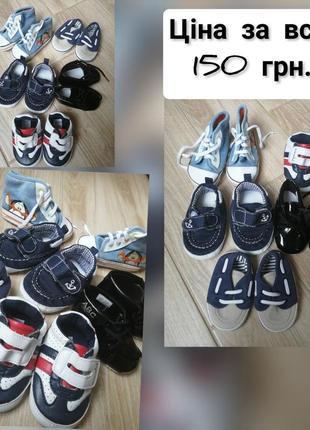 Первая обувь малыша, пинетки