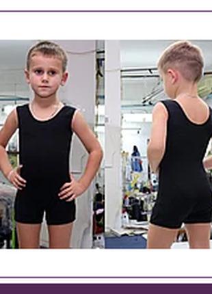 Трико спортивное для мальчика