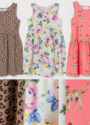 Сарафан платье сукня леопард квіти цветы