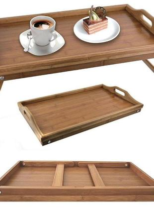 Деревянный поднос на ножках, столик для завтрака