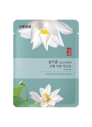Увлажняющая тканевая маска с экстрактом лотоса illiyoon