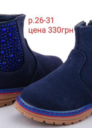 Ботинки ботиночки демисезонные осень весна новые стильные