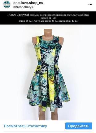 Новое с биркой  стильное неопреновое платье в принт