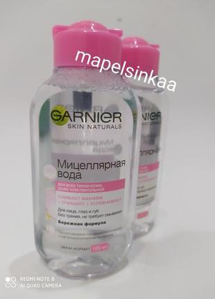 Garnier мицеллярная вода для всех типов кожи