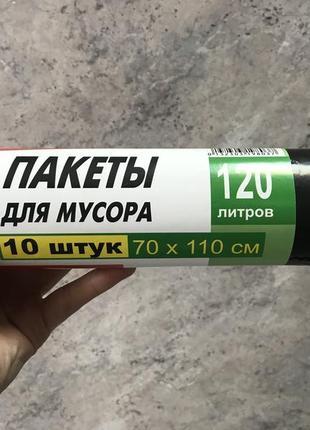 Пакети для сміття 120 літрів 10 шт