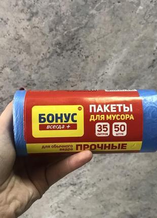 Пакети для сміття 35 літрів 50 шт