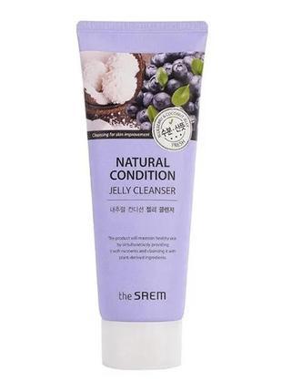 Чернично - кокосовый гель для ежедневного очищения кожи от загрязнений