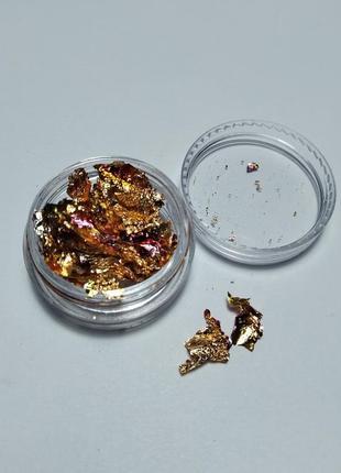 Сусальное золото, хамелеон