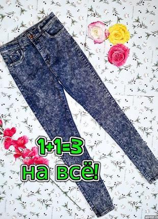 """🎁1+1=3 крутые узкие высокие джинсы скинни """"варенка"""" с высокой посадкой, размер 44 - 46"""