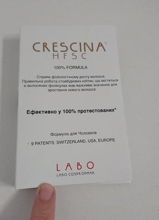 Ампула при выпадении волос crescina re - growth hfsc 100% formula