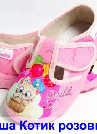 Текстильные тапочки капчики валди waldi даша котик розовый сменка садик девочке дивчинки