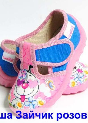 Текстильные тапочки капчики валди waldi даша зайчик розовый сменка садик девочке дивчинки
