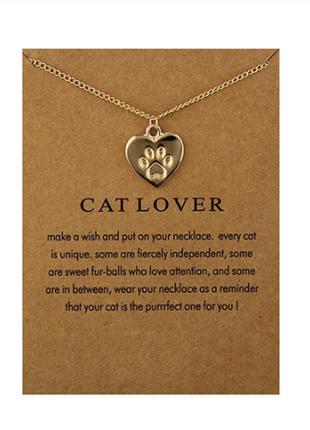 Цепочка с подвеской лапка котика в сердечке под золото / большая распродажа!