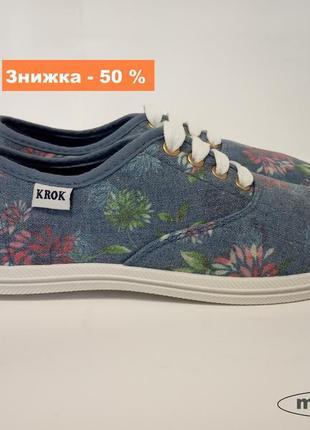 Розпродаж ! знижка - 50 %, мокасини жіночі krok, сліпони жіночі, кеди жіночі, балетки