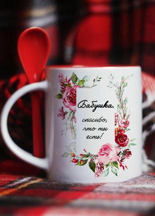 Чашка на подарок для бабушки