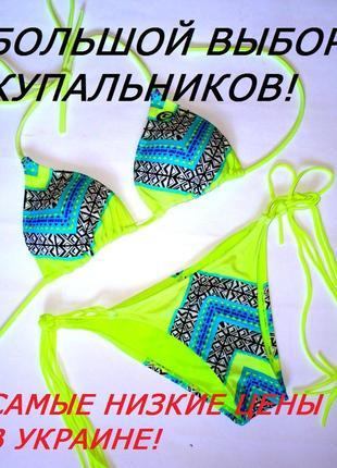 Женский раздельный купальник бандо h&m р.6 (чашка а-в)