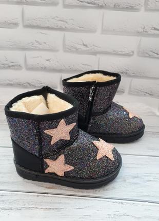 Распродажа ботинки зимние