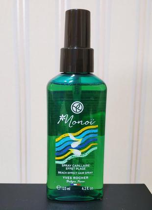 💐парфумований спрей для волосся ефект пляжних хвиль monoi ив роше yves rocher