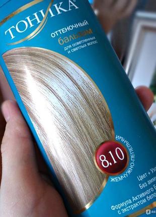 Оттеночный бальзам для волос тоника 8,10 и 9,1