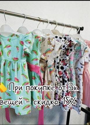 Летнее платье для девочки, сарафан / летняя распродажа до 5.07
