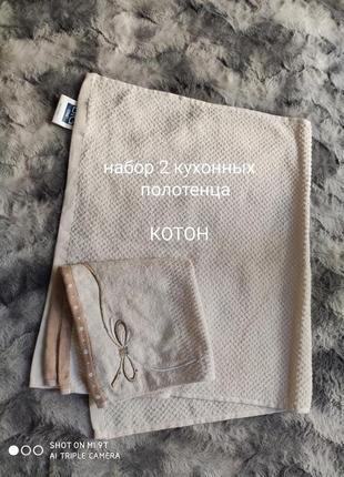 Набор из двух кухоннын полотенец котон