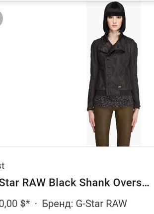 Женский пиджак косуха g-star raw