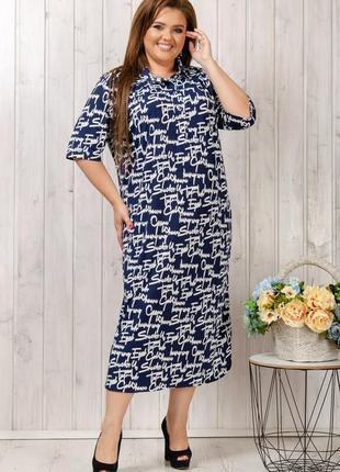 Платье длинное большого размера, батал