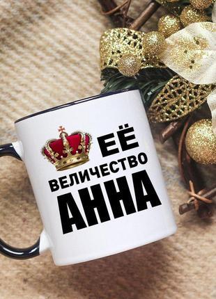 Чашка её величество анна