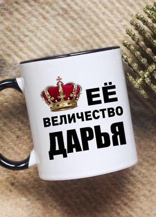 Чашка её величество дарья