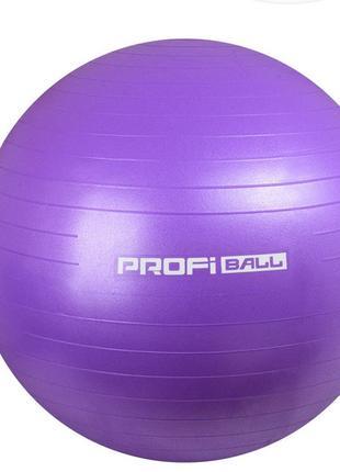 Мяч для фитнеса profiball - фитбол, 85 см